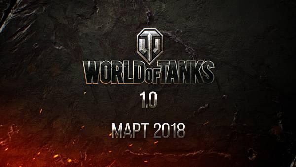 Wargaming v Praze ukázal, co se chystá pro patch 1.0 ve World of Tanks.